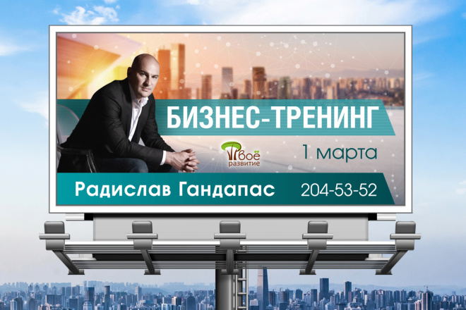 Дизайн наружной рекламы 6 - kwork.ru