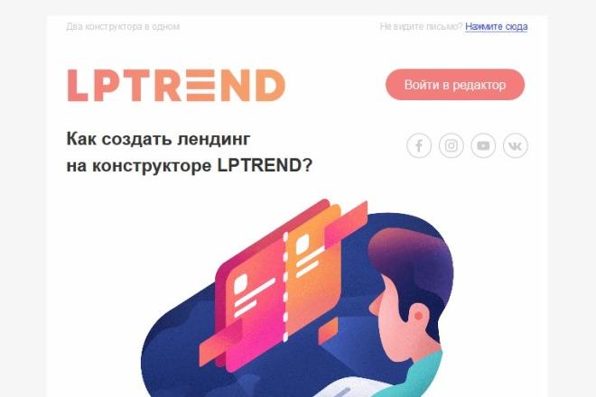 Сделаю адаптивную верстку HTML письма для e-mail рассылок 89 - kwork.ru
