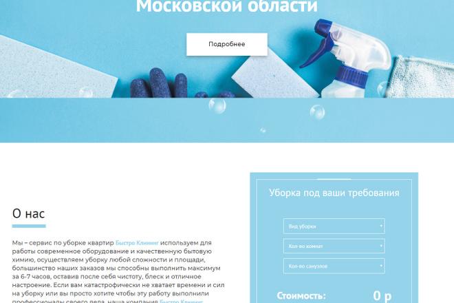 Сайт под ключ. Landing Page. Backend 83 - kwork.ru