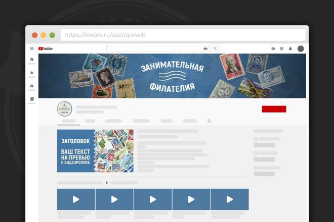 Сделаю оформление канала YouTube 94 - kwork.ru