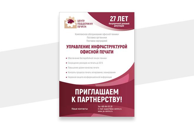 Листовка или флаер 2 варианта 10 - kwork.ru