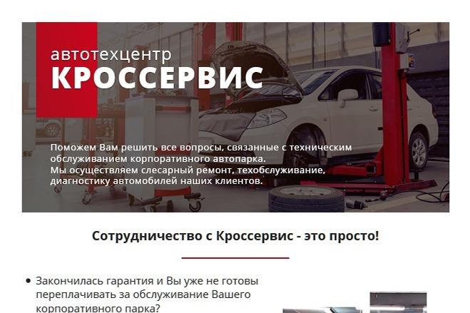 Html-письмо для E-mail рассылки 87 - kwork.ru