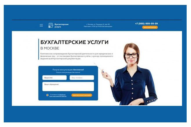 Продающий одностраничный Landing Page на Тilda 5 - kwork.ru