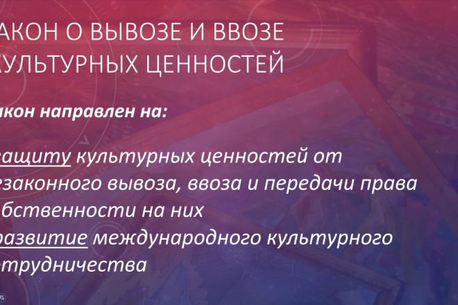 Создание красивой презентации 11 - kwork.ru