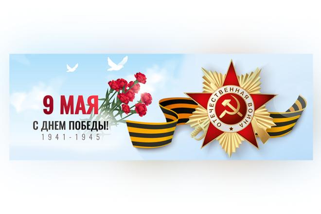 Сделаю качественный баннер 20 - kwork.ru