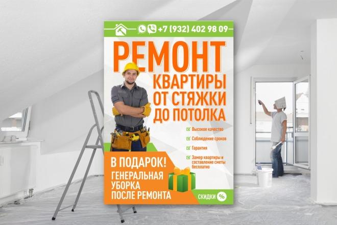 Листовки, флаеры, которые обращают на себя внимание 4 - kwork.ru