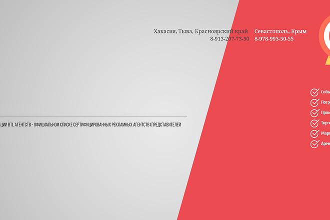 Адаптация страницы сайта под мобильные устройства 14 - kwork.ru