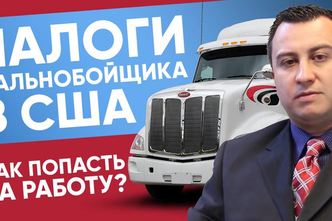 Обложка превью для видео YouTube 18 - kwork.ru