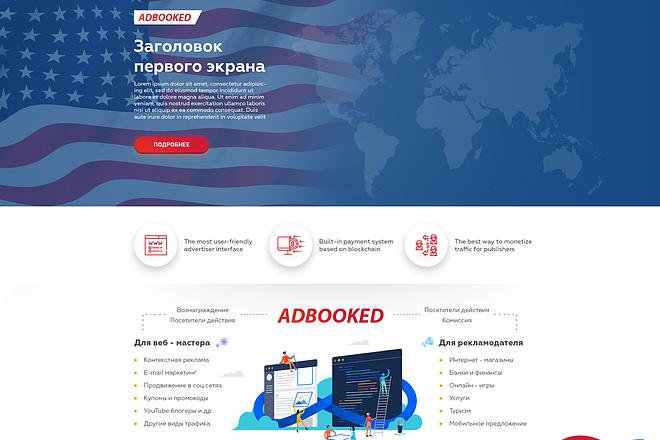 Дизайн страницы сайта 92 - kwork.ru