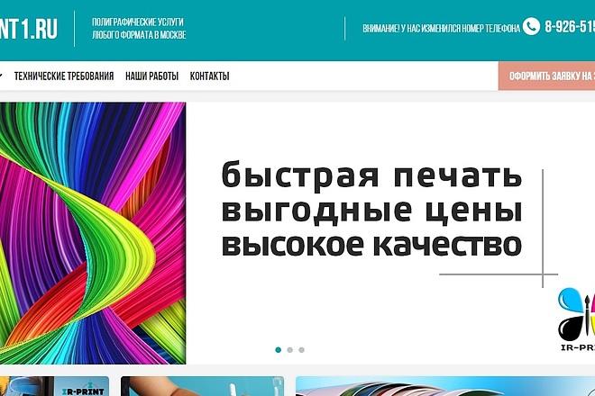 Сделаю копию лендинга, его изменение и установка админки 3 - kwork.ru