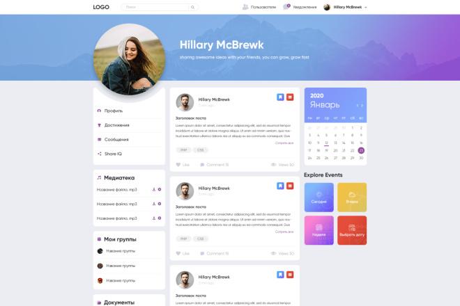 Дизайн страницы сайта 34 - kwork.ru