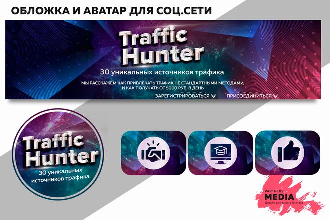 Оформлю вашу группу ВКонтакте 28 - kwork.ru