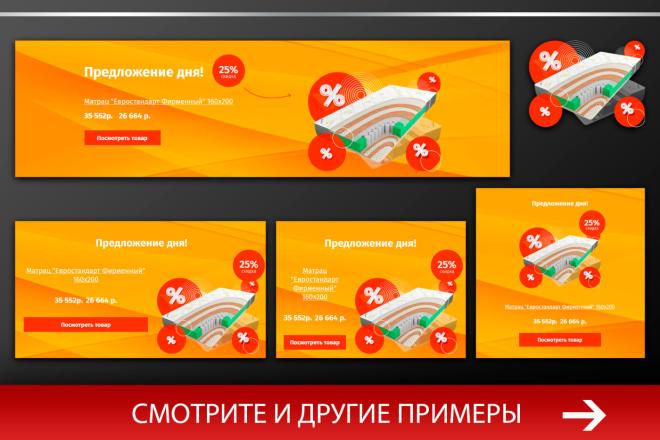 Баннер, который продаст. Креатив для соцсетей и сайтов. Идеи + 16 - kwork.ru