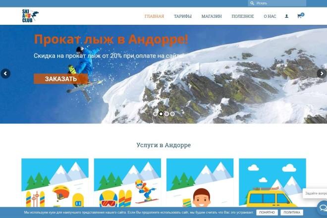 Копирование сайтов практически любых размеров 35 - kwork.ru