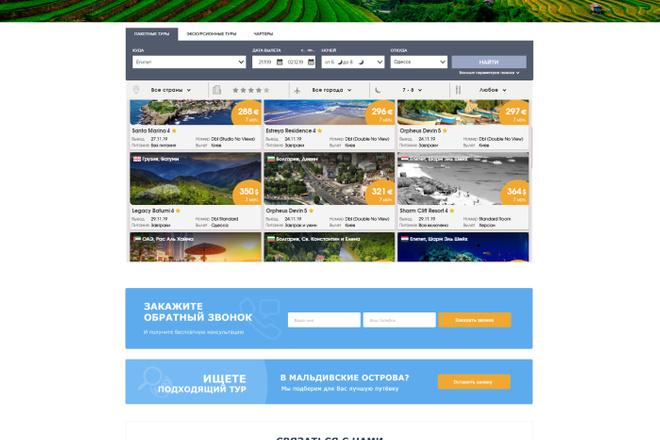 Дизайн одного блока Вашего сайта в PSD 42 - kwork.ru
