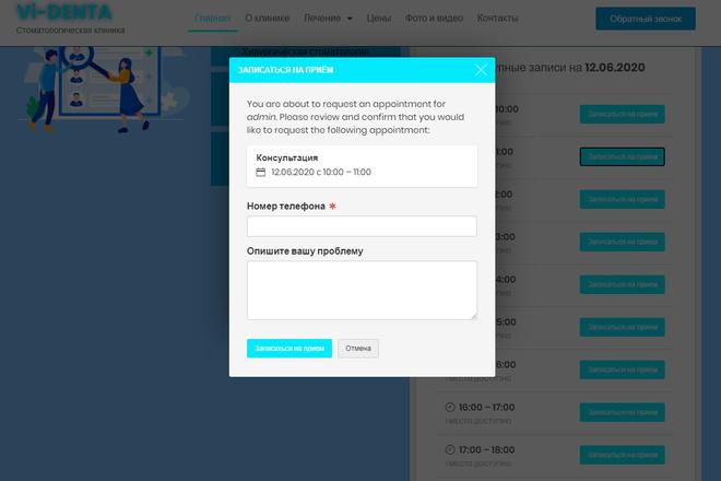 Создание сайта любой сложности 17 - kwork.ru