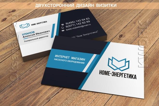 Разработаю дизайн оригинальной визитки. Исходник бесплатно 8 - kwork.ru