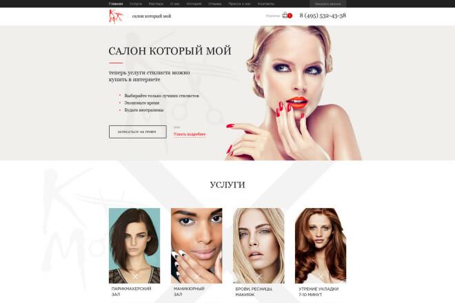 Сделаю верстку любой сложности 81 - kwork.ru