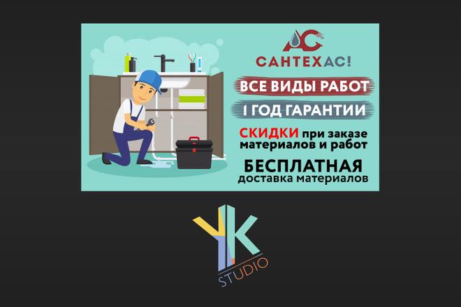 Продающие баннеры для вашего товара, услуги 72 - kwork.ru