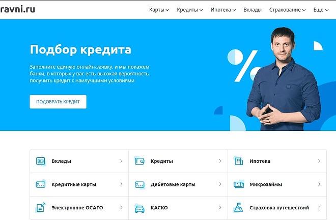 Скопирую любой сайт в html формат 27 - kwork.ru