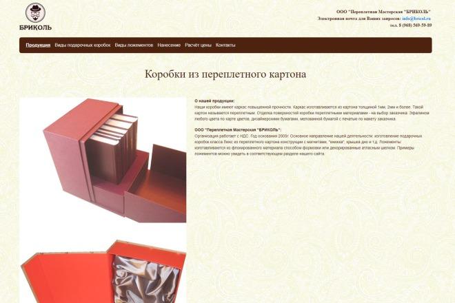 Сверстаю адаптивный сайт по вашему psd шаблону 20 - kwork.ru