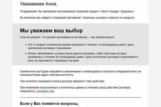 Сделаю адаптивную верстку HTML письма для e-mail рассылок 72 - kwork.ru