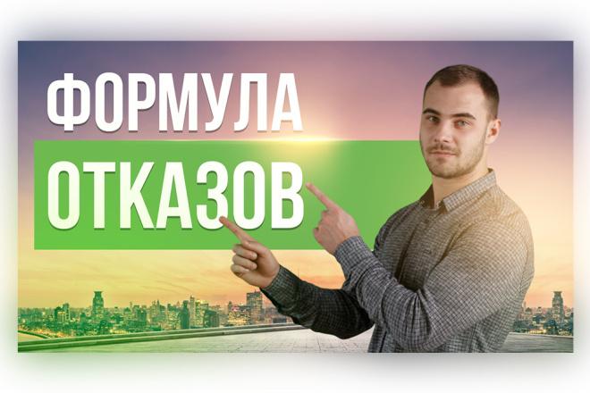 Сделаю превью для видеролика на YouTube 44 - kwork.ru