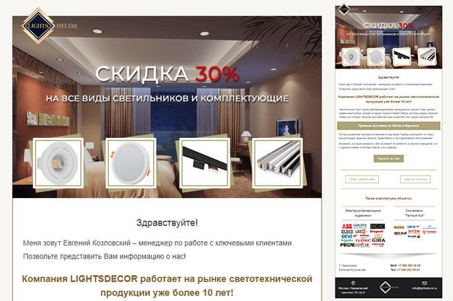 Дизайн и верстка адаптивного html письма для e-mail рассылки 36 - kwork.ru