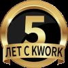 5 лет с Kwork
