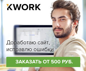 https://kwork.ru/website-repair/9905396/dorabotki-saytov-melkie-raboty?ref=2368795