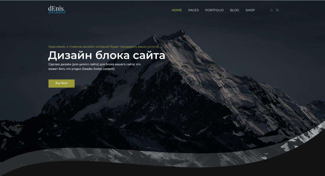 Дизайн блока элемента сайта