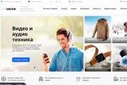 Разработка интернет-магазина любой сложности, продающий дизайн 5 - kwork.ru