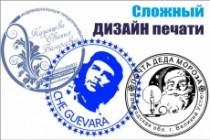 Сделаю дизайн печати, штампа 11 - kwork.ru