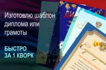 Изготовлю шаблон диплома, сертификата или грамоты 35 - kwork.ru