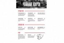 Дизайн меню для кафе, ресторанов, баров и салонов красоты 46 - kwork.ru