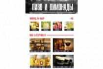 Дизайн меню для кафе, ресторанов, баров и салонов красоты 47 - kwork.ru