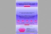 Сделаю макет сайта или лендинг пейдж 8 - kwork.ru