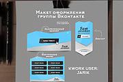 Полное оформление вк на основе готового шаблона Аватарка+баннер+меню 3 - kwork.ru