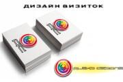 Дизайн-макет визитки 3 - kwork.ru