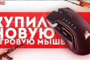 Обложки для ютуба 6 - kwork.ru
