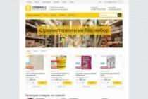 Создам интернет-магазин на Диафан CMS 5 - kwork.ru
