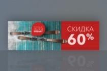 Разработаю дизайн баннера для сайта 86 - kwork.ru