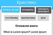 Разработка Android приложения 23 - kwork.ru