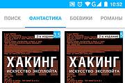 Разработка Android приложения 25 - kwork.ru