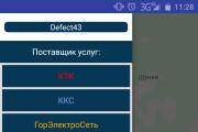Разработка Android приложения 30 - kwork.ru