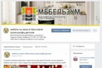 Оформлю группу Вконтакте Аватар + Обложка + Баннер 10 - kwork.ru