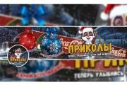 Оформлю группу Вконтакте Аватар + Обложка + Баннер 12 - kwork.ru