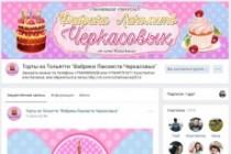 Оформлю группу Вконтакте Аватар + Обложка + Баннер 13 - kwork.ru