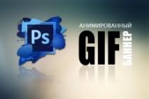 Рекламный Gif баннер 49 - kwork.ru