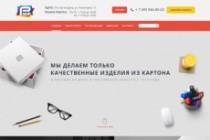 Сделаю дизайн лендинга 49 - kwork.ru